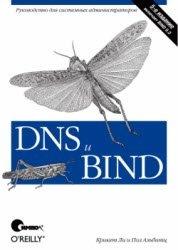 Книга DNS и BIND (5-е издание)