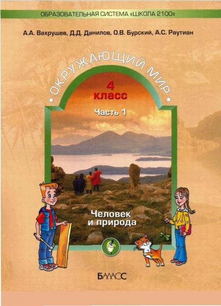 Книга Учебник Окружающий мир 4 класс