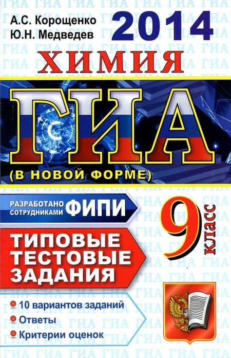 гиа русский тест новая знакомая