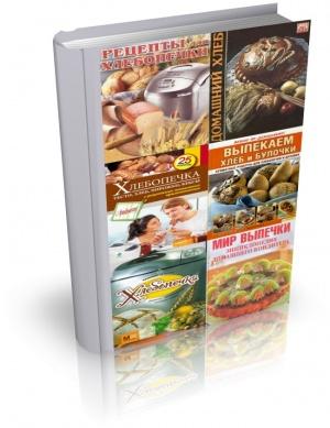 Книга Лучшие рецепты для хлебопечек. Сборник книг/16 книг/PDF, DJVU/1940-2012
