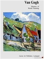 Книга Ван Гог
