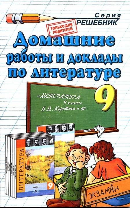 Книга ГДЗ Литература 9 класс Тищенко О.А.
