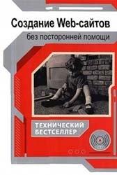 Книга Создание Web-сайтов без посторонней помощи