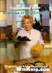 Книга Блюда из овощей