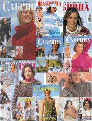 Журнал Сабрина №№1-12  2004 год