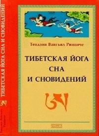 Книга Тибетская йога сна и сновидений