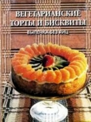 Журнал Вегетарианские торты и бисквиты