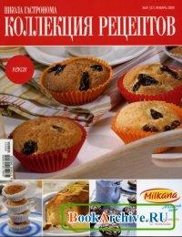 """Журнал Школа гастронома """"Коллекция рецептов"""" №1 (77) январь 2009"""