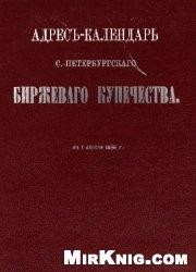 Книга Адрес-календарь С.-Петербургского биржевого купечества (по 1 апреля 1886 г.)