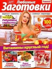 Журнал Журнал Дарья. Спецвыпуск № 19 2015. Любимые заготовки