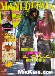 Журнал Mani di Fata (Settembre 2005)