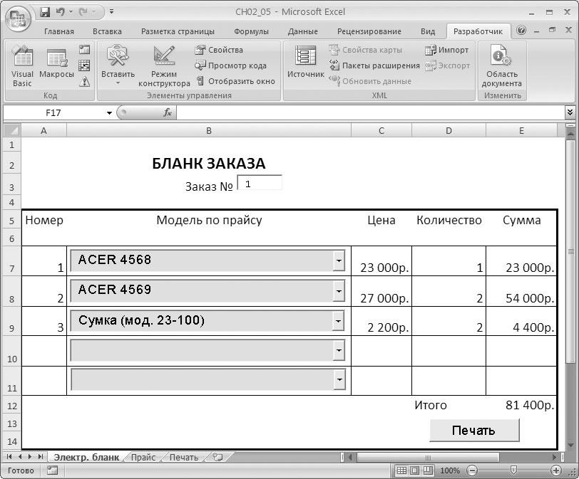 Модернизируем в VBA автоматизированный бланк заказа