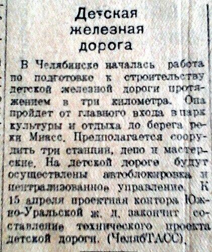 Челябинский рабочий, январь-март 1940 г.
