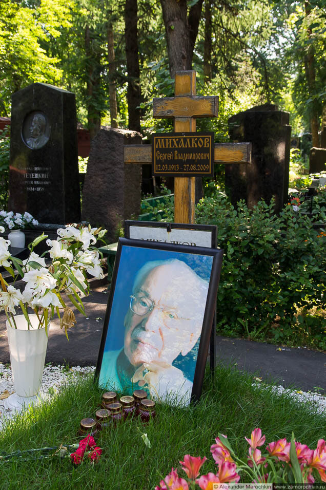 Крест на могиле Сергея Михалкова на Новодевичьем кладбище