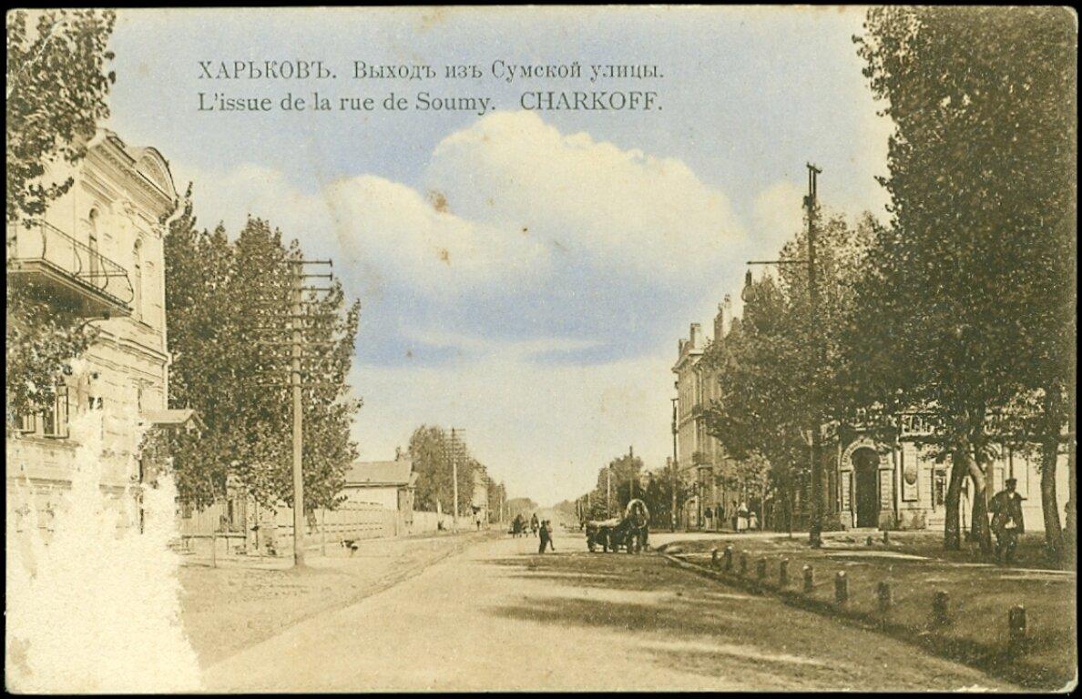 Выход из Сумской улицы