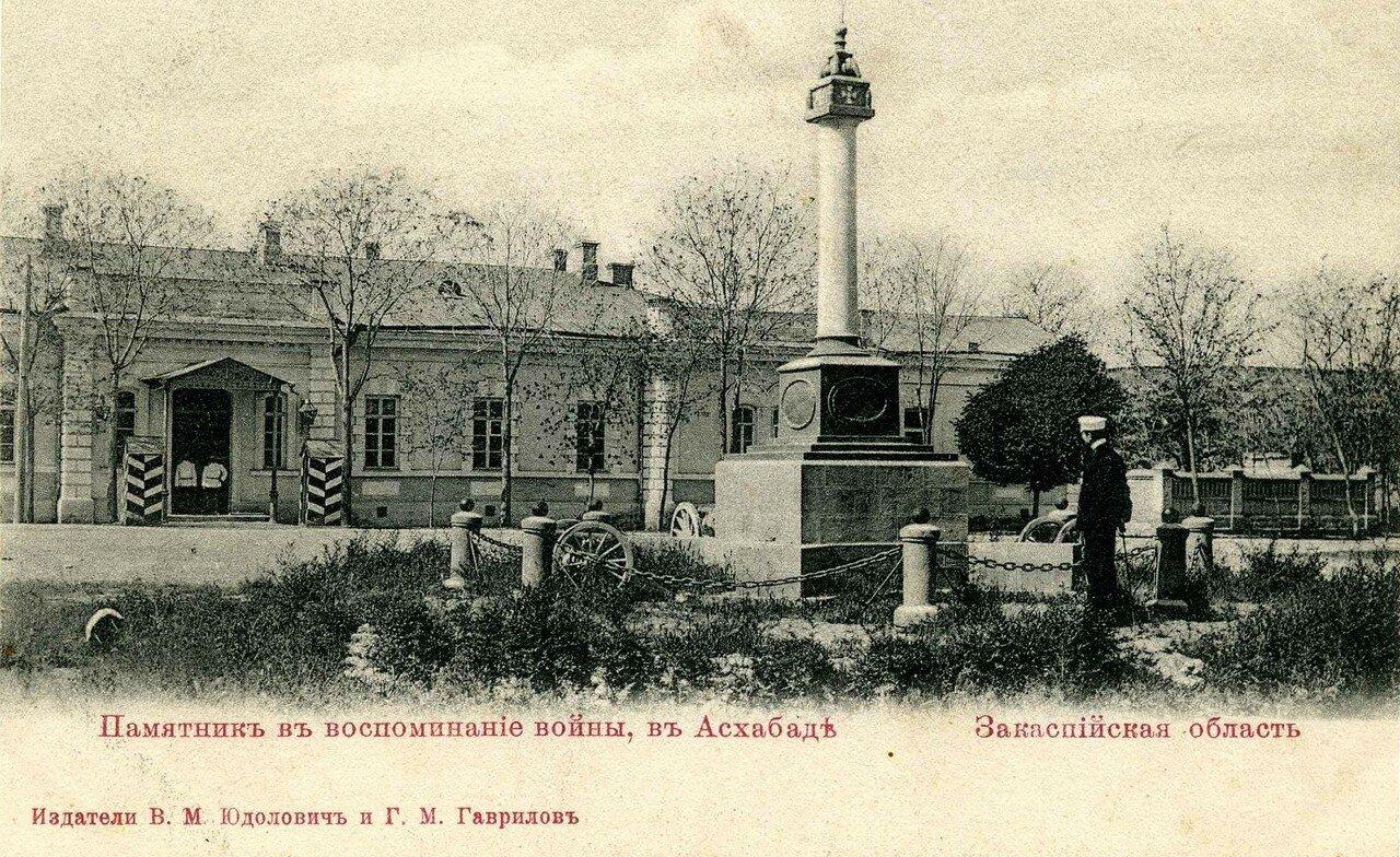 Памятник в воспоминание о войны