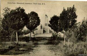 Окрестности Асхабада. Геок-Тепе. Офицерский памятник. Общий вид