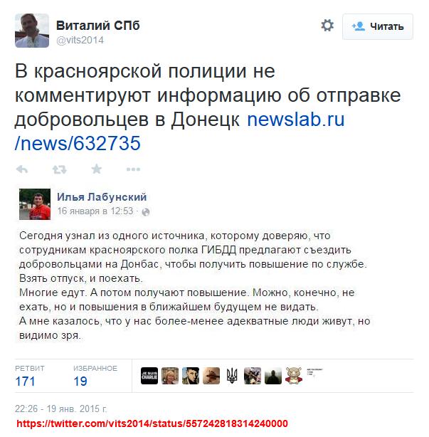 20150119_менты-попочленцы.png