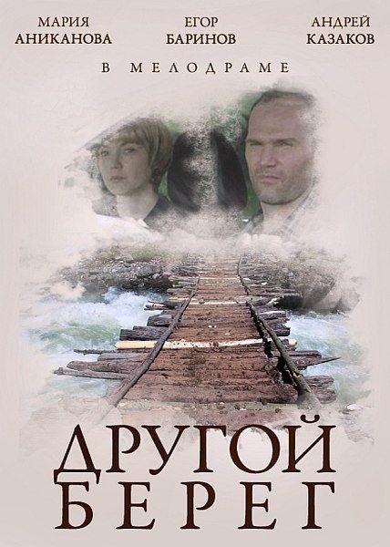 Другой берег (2014) HDTVRip + SATRip