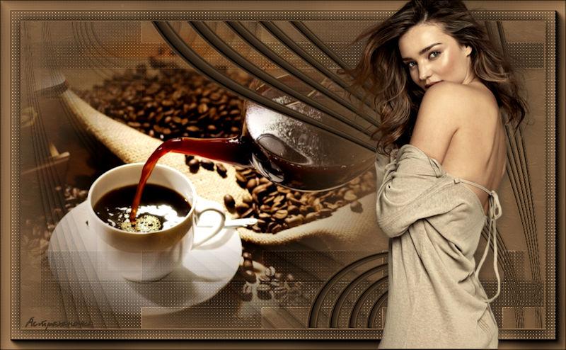 Кофейная страсть 5.jpg