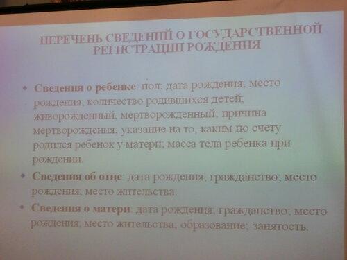 доклад Никитиной С. Ю. 28 ноября 2014