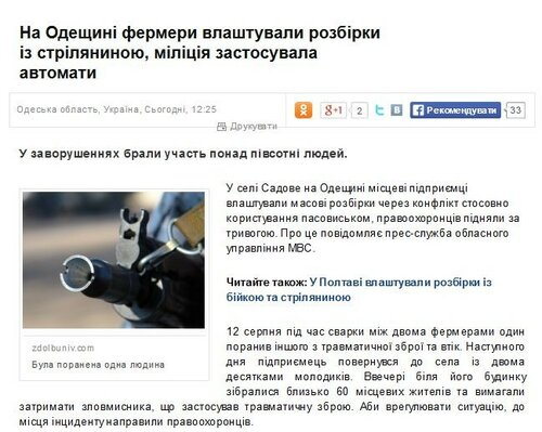 FireShot Screen Capture #3011 - 'На Одещині фермери влаштували масові безлади, міліції довелося стріляти з автоматів - Новини України на 1+1 - ТСН_ua' - tsn_ua_ukrayina_na-odeschini-fermeri-vlashtuvali-rozbirki-iz-.jpg