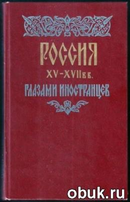 Книга Россия XV - XVII вв. Глазами Иностранцев (Аудиокнига)