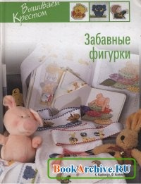 Книга Забавные фигурки
