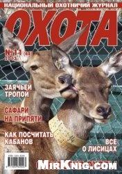 Охота №11 2013