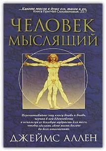 Книга Аллен Джеймс - Как человек мыслит (в переводе О. Е. Продан)