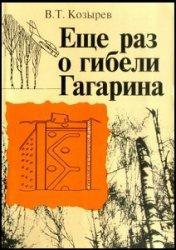 Книга Еще раз о гибели Гагарина