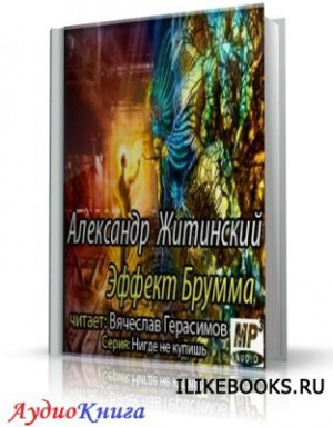 Аудиокнига Житинский Александр - Эффект Брумма (аудиокнига)