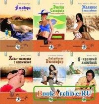 Книга Бразильские ночи. Сборник 10 книг