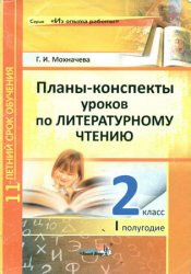 Книга Планы-конспекты уроков по литературному чтению. 2 класс. I полугодие
