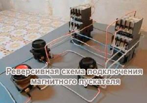 Книга Реверсивная схема подключения магнитного пускателя (2014) WebRip