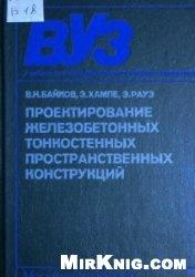 Книга Проектирование железобетонных тонкостенных пространственных конструкций