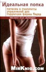 Книга Идеальная попка. Питание и комплексы упражнений для коррекции формы бедер