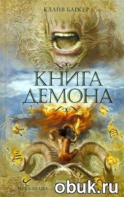 Книга Клайв Баркер. Книга демона