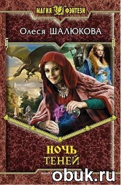 Книга Шалюкова Олеся. Ночь теней
