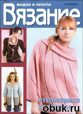 Журнал Вязание модно и просто № 15(103), 2010