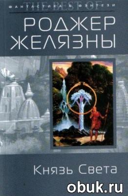 Аудиокнига Желязны Роджер - Князь Света (Аудиокнига)