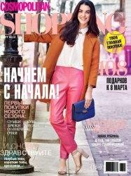 Журнал Cosmopolitan Shopping №3 2013