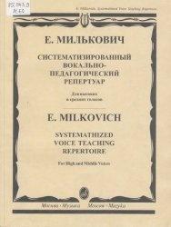 Книга Систематизированный вокально-педагогический репертуар для высоких и средних голосов