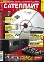 Журнал Теле-сателлайт & Broadband №9-10, 2008
