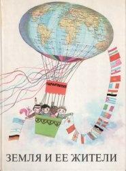 Книга Земля и её жители