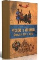 Книга Русские и украинцы. Братья по вере и крови pdf 35,1Мб