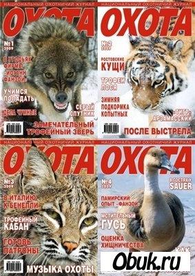 Журнал Охота №1-5 (январь-май 2009)
