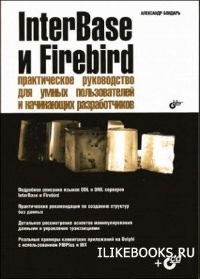 Книга Бондарь Александр - InterBase и Firebird. Практическое руководство для умных пользователей и начинающих разработчиков