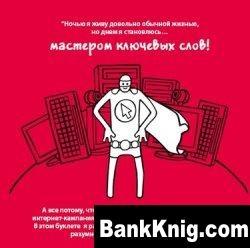 Книга Как стать героем поисковой сети pdf  6,4Мб
