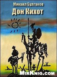 Аудиокнига Дон Кихот